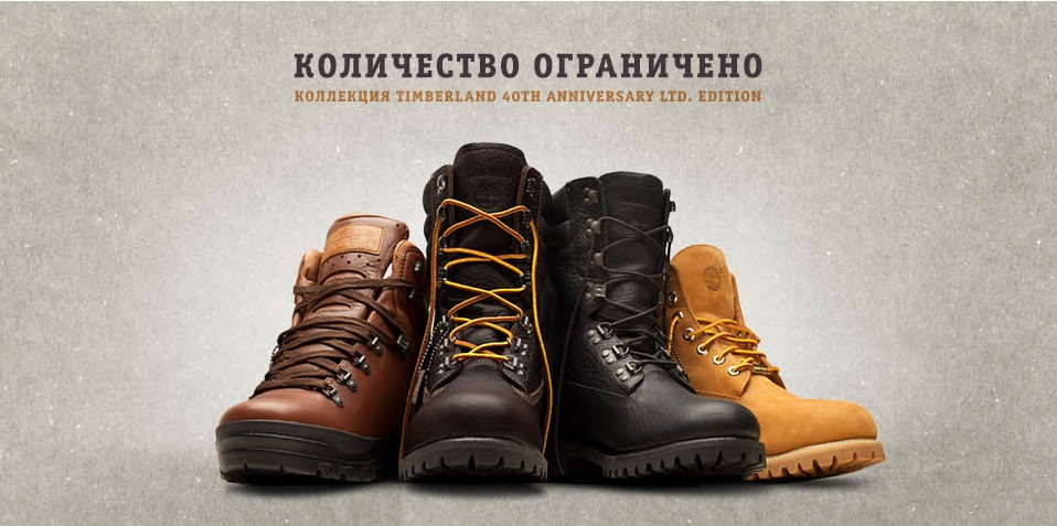 timberland-limited.jpg