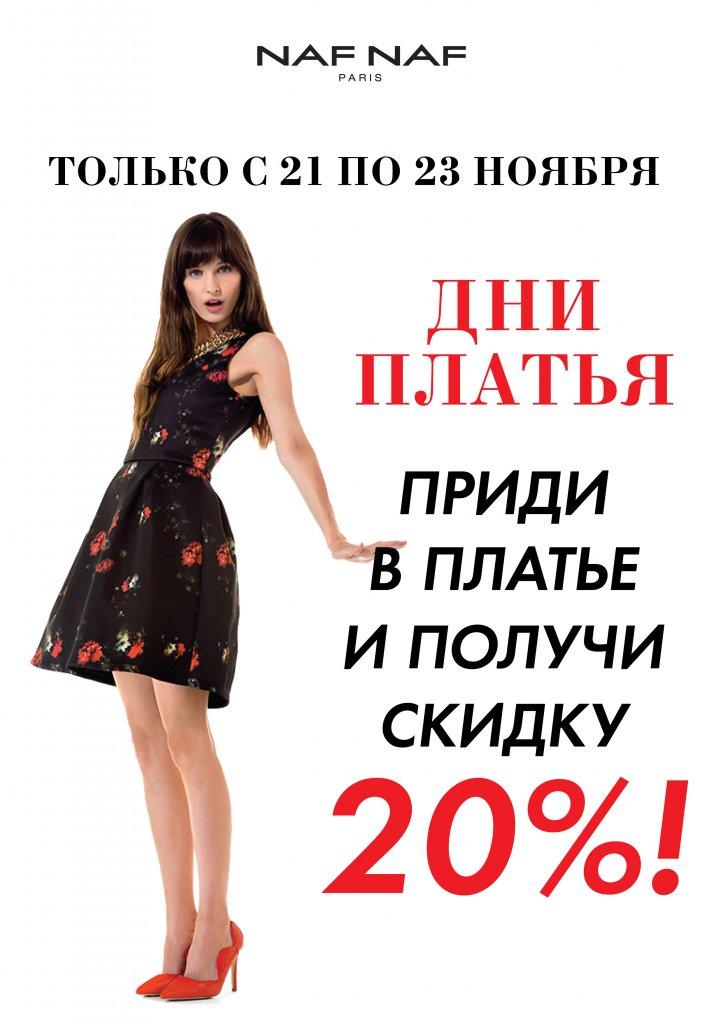 Купить Платья Скидки