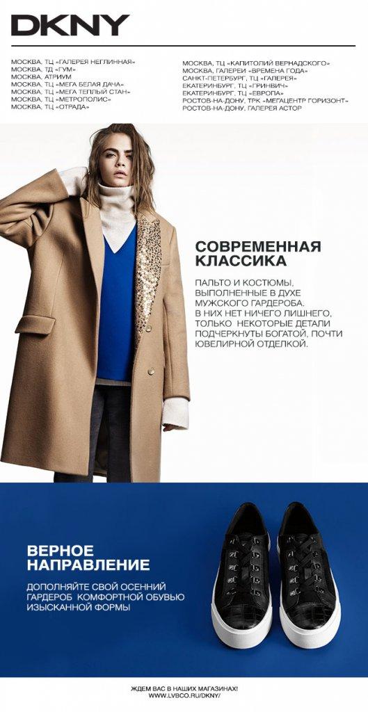 DKNY_email_Wardrobe_Classics.jpg